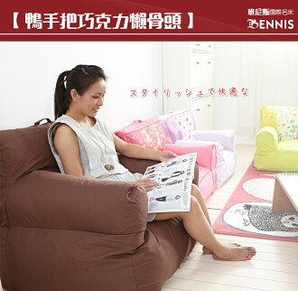 世界經典款【鴨手把巧克力】懶骨頭沙發椅/單人沙發 ★班尼斯國際家具名床
