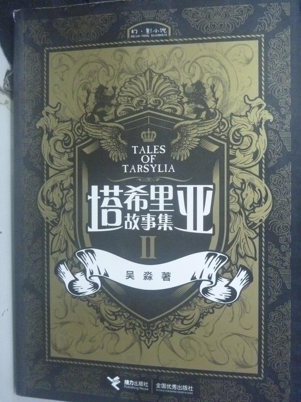 【書寶二手書T9/勵志_WET】塔希里亞故事集Ⅱ_?淼_簡體書