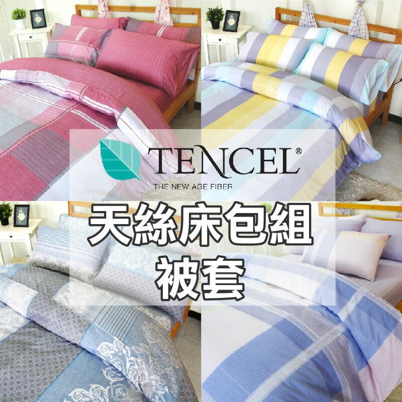 頂級天絲 床包組 被套 - 3M吸濕排汗專利技術、絲柔滑順、MIT台灣製造 0