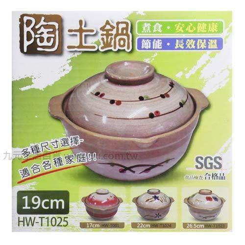 【九元生活百貨】19cm陶土鍋 陶鍋 燉鍋