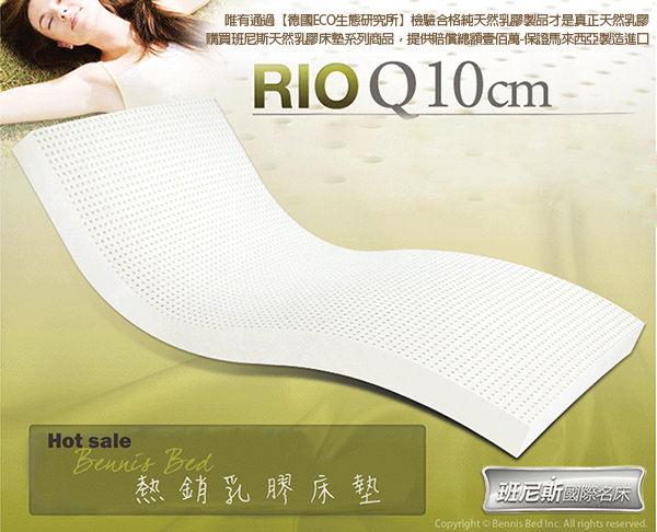 100%天然乳膠床墊【單人加大3.5x6.2尺x10cm】★馬來西亞進口天然乳膠,百萬品質保證!★班尼斯國際家具名床 0
