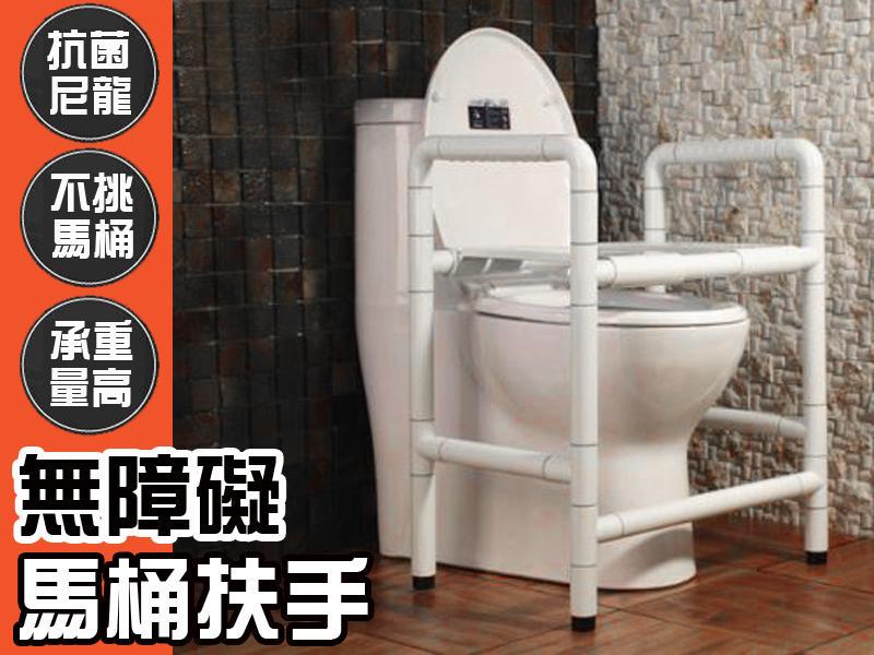 坐便洗澡兩用 洗澡椅 免打孔馬桶扶手 IB009 無障礙 ABS 防滑扶手 廁所扶手 安全扶手 老人小孩 無障礙設施