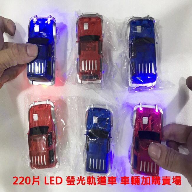 3LED 車輛加購賣場 2台  標  螢光軌道車 Magic Tracks LED軌道車~