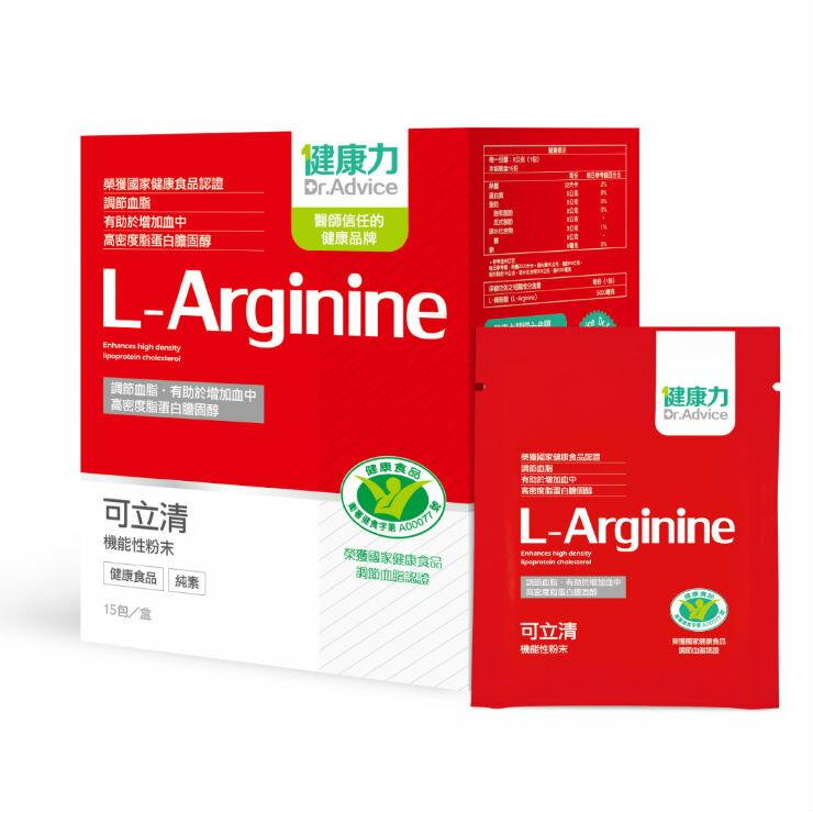 【健康力】可立清L精胺酸機能性粉末15包 / 盒x2盒 調節血脂認證 1