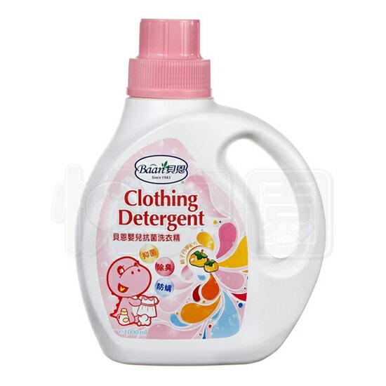 Baan 貝恩 嬰兒抗菌洗衣精1000ml【悅兒園婦幼生活館】【618購物節】