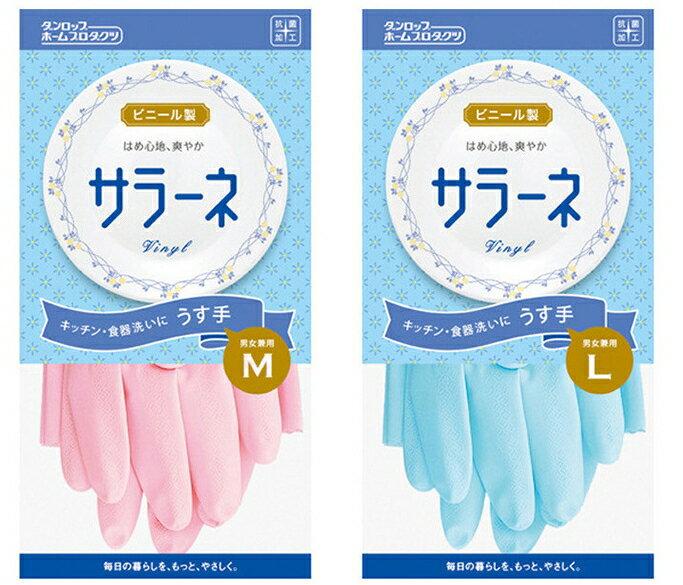 【晨光】日本製 乳膠家事手套 男女兼用 (粉色M、藍色L) (887518) 【現貨】