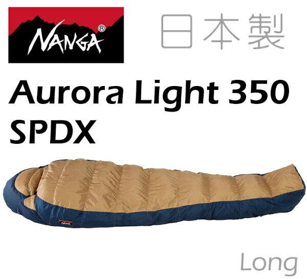 Nanga日本製羽絨睡袋登山睡袋AuroraLight350SPDX937波蘭白鵝絨860FP23235金色長版