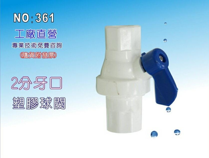 【龍門淨水】2/3分直式球閥 RO純水機 淨水器 過濾器 飲水機 電解水機(貨號361)