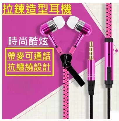【生活家購物網】拉鍊耳機 造型耳機 3.5mm耳機 入耳式耳麥 耳機麥克風 線控 適用手機平板筆電等