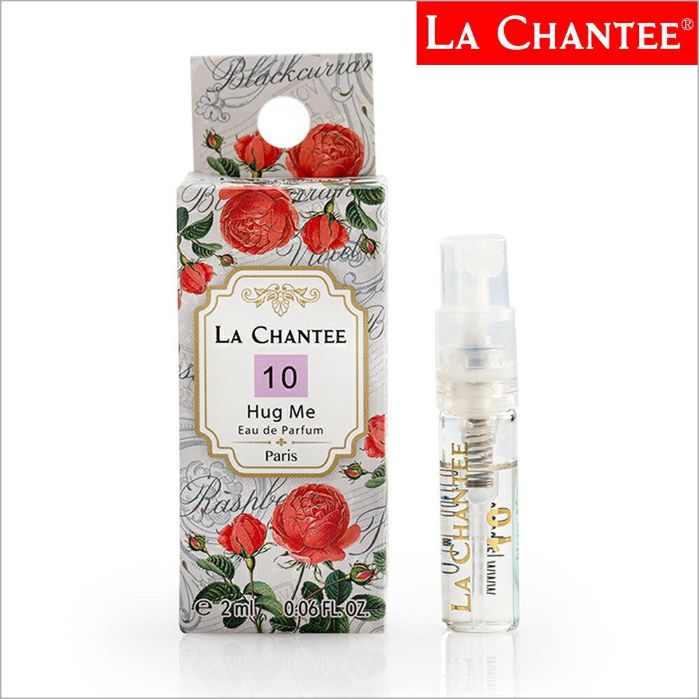 LA CHANTEE 女性香水2ml-10號珍愛擁抱