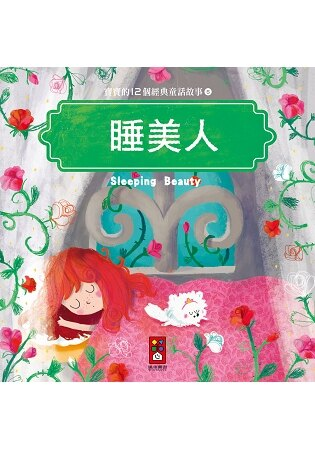 睡美人-寶寶的12個經典童話故事5