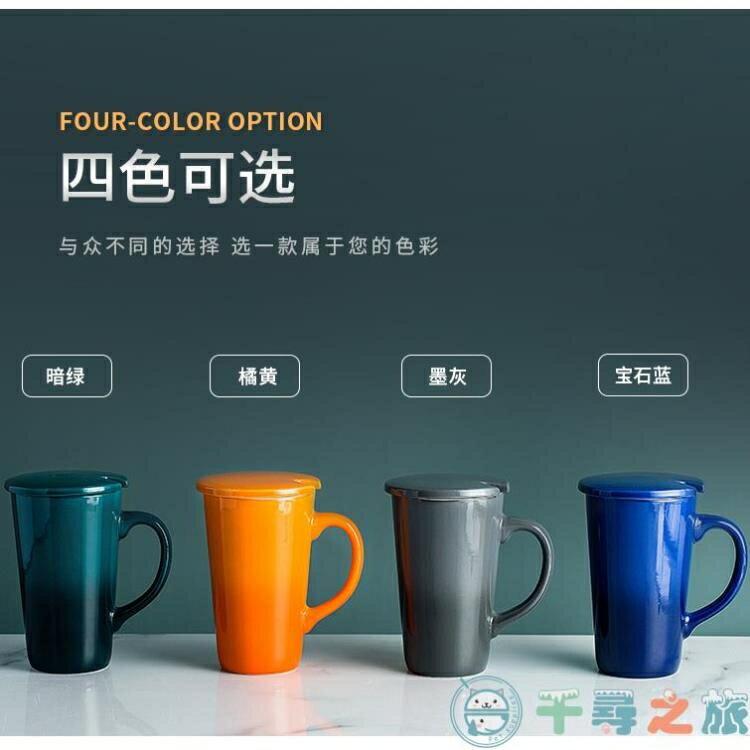 馬克杯陶瓷杯子男女個性潮流茶杯咖啡杯水杯【千尋之旅】
