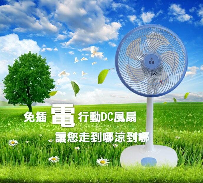 <br/><br/>  【勳風】 HF-B7588DC 14吋行動電源DC風扇 ★杰米家電☆<br/><br/>