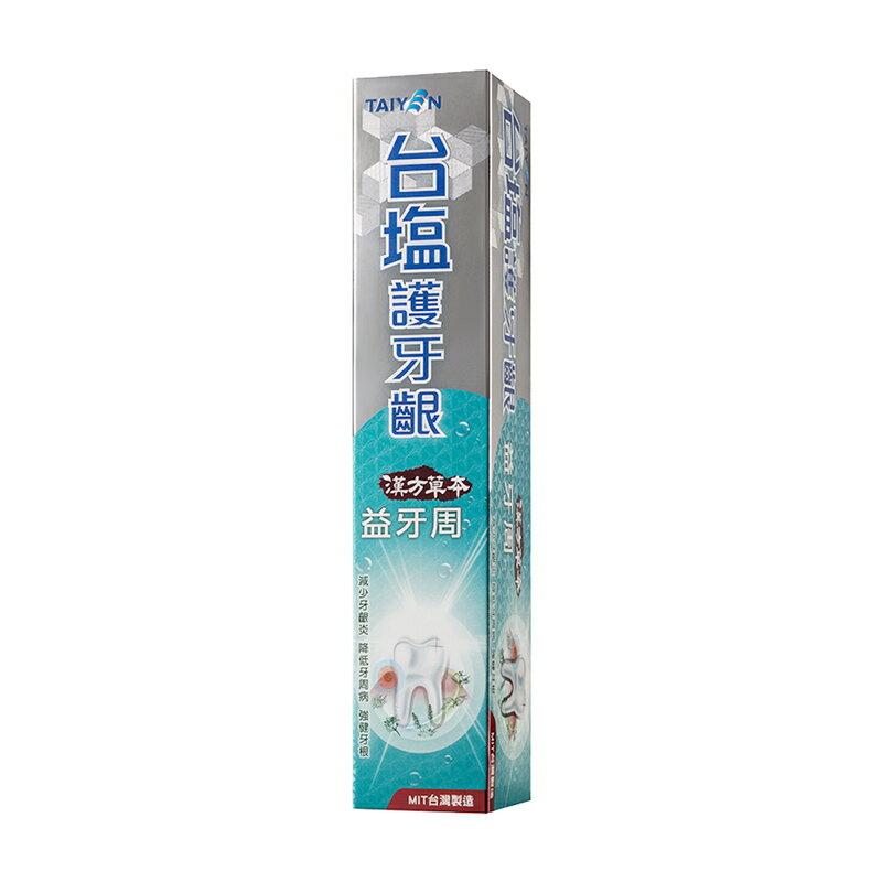 台鹽 護牙齦漢方草本益牙周牙膏140gx3條◎限量送牙刷◎