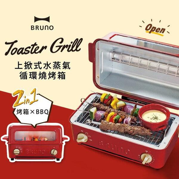 【贈日本不鏽鋼料理夾】 日本BRUNO BOE033 上掀式水蒸氣循環燒烤箱 麵包機 烤箱 烤魚 (聖誕紅) 公司貨  保固一年