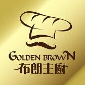 GoldenBrown布朗主廚