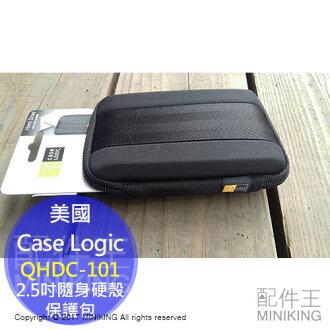 【配件王】現貨 美國 Case Logic 2.5吋 QHDC-101 隨身硬殼 硬碟包 保護包 收納包 硬碟套