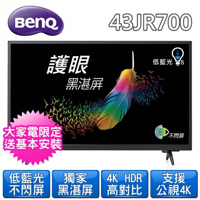 【BenQ】43型 4K HDR護眼大型液晶顯示器(43JR700)4K HDR 智慧連網