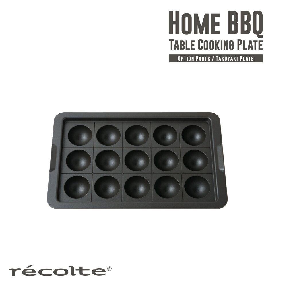 結帳價 780★recolte 麗克特 Home BBQ電燒烤盤 章魚燒烤盤 完美主義【U0126】好窩 節