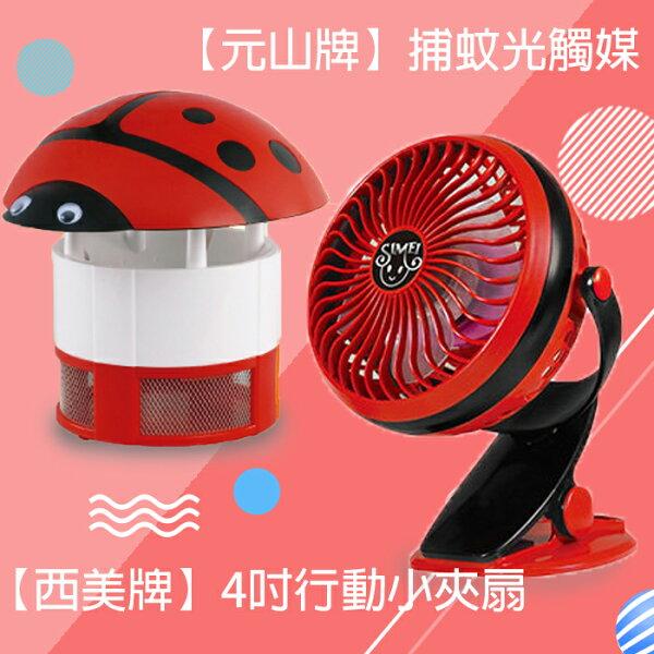 【元山x西美牌】光觸媒環保小瓢蟲捕蚊燈+行動小夾扇(紅)YS309MK-R_SM812