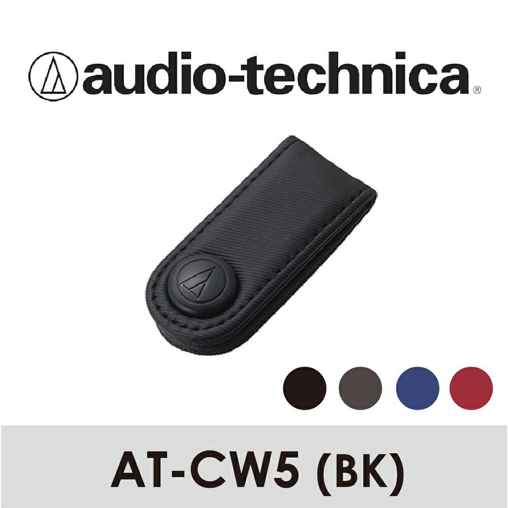 Audio-Technica 鐵三角 | 高質感 押扣式耳機捲線器 AT-CW5
