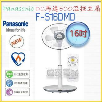 【國際~ 蘆荻電器】全新16吋【 Panasonic 經典型DC馬達ECO溫控立扇】F-S16DMD