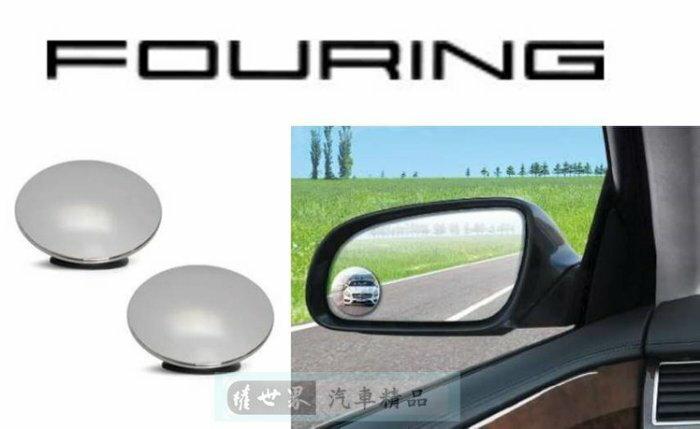 權世界@汽車用品 韓國 FOURING BL 黏貼式360度可調超廣角安全行車輔助鏡(圓型) 2入 DA880
