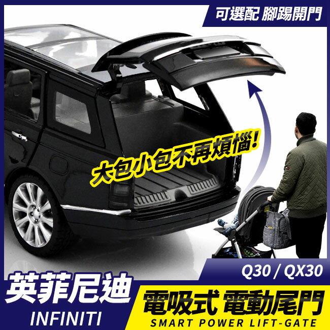 【免費安裝】INFINITI Q30 QX30 電吸式 電動尾門 雙桿 腳踢 電吸門 遙控 感應【禾笙影音館】