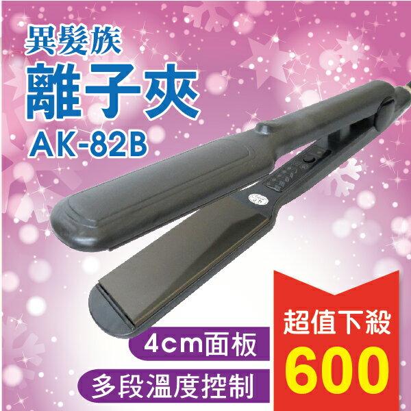 異髮族 AK82~B寬面板4cm離子夾直髮器