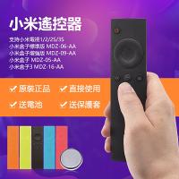 小米Xiaomi,小米盒子推薦到【現貨秒發】米家 小米遙控器 電視遙控器  電視盒子遙控器 一體機通用/黑色盒子通用 兼容4C電視