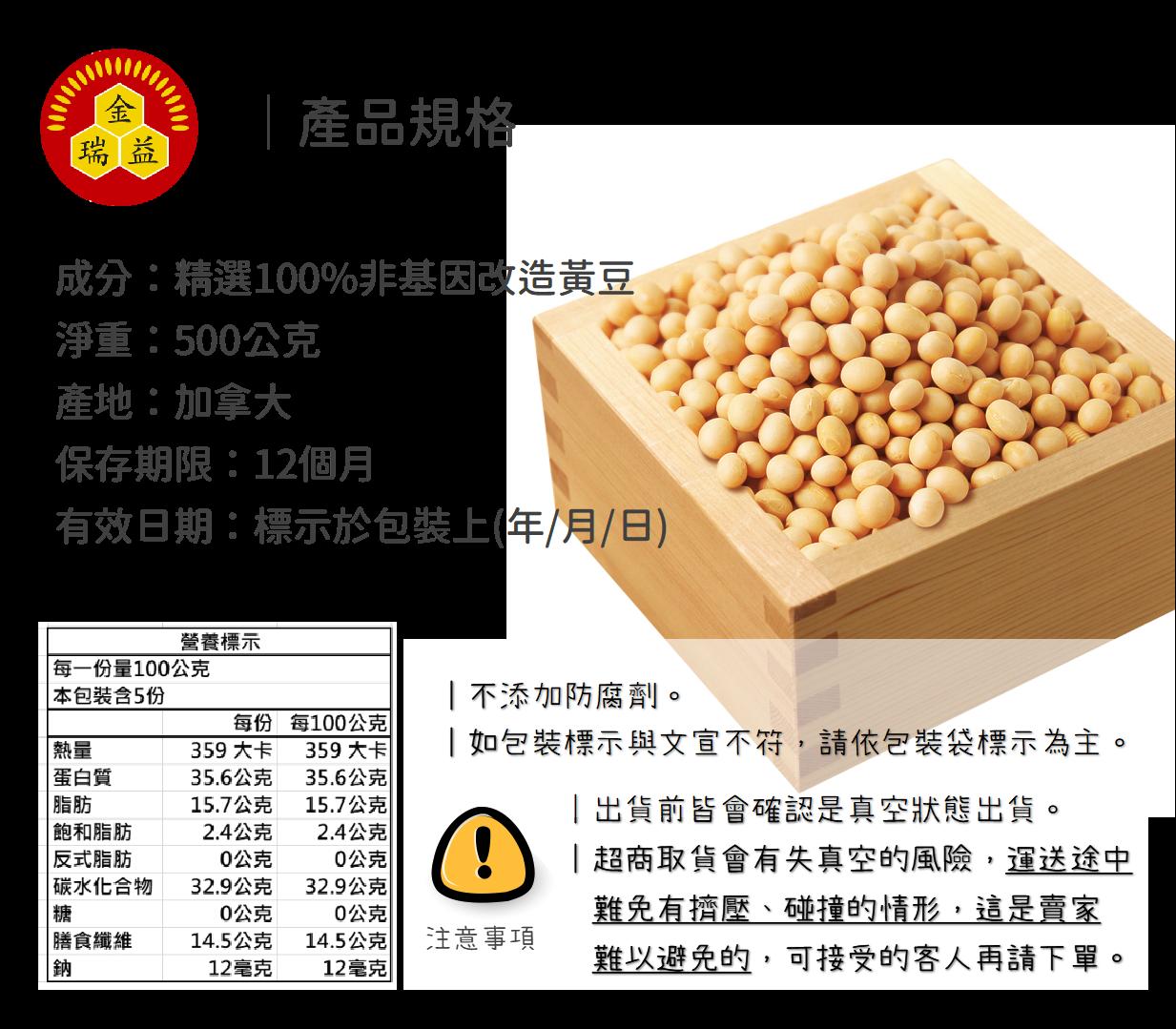 附發票 全店499免運 加拿大 非基因改造黃豆  真空脫氧夾鏈包 ✨ 從栽種到分裝完全有品質管理 金瑞益【嚴選】穀物