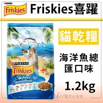 《Friskies喜躍》海洋魚總匯口味-成貓飼料 1.2kg / 貓乾糧