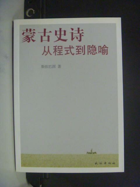 【書寶二手書T3/大學文學_LRL】蒙古史詩︰從程式到隱喻_斯欽巴圖_簡體
