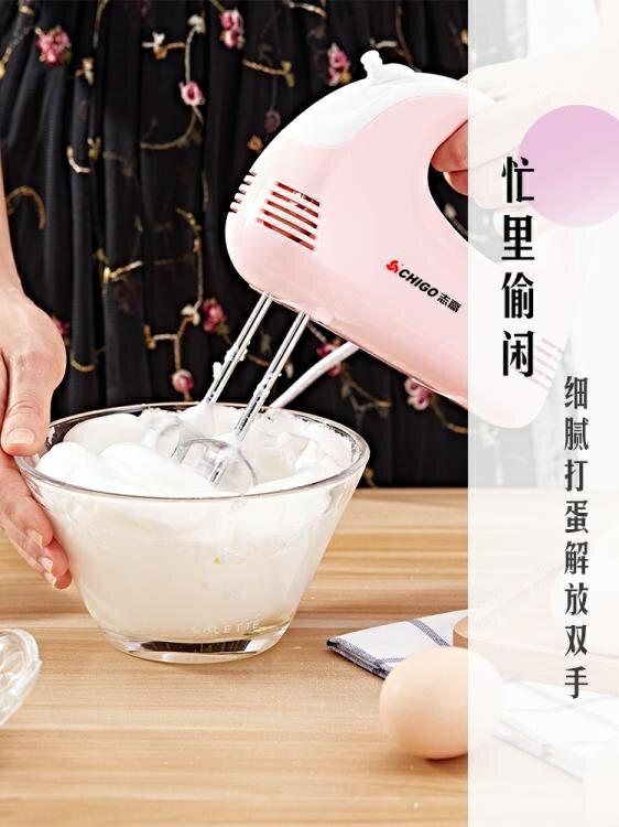 打蛋器 志高電動打蛋器家用烘焙工具大功率迷你手持打發奶油機和面攪拌器--(如夢令)免運-桃園出貨