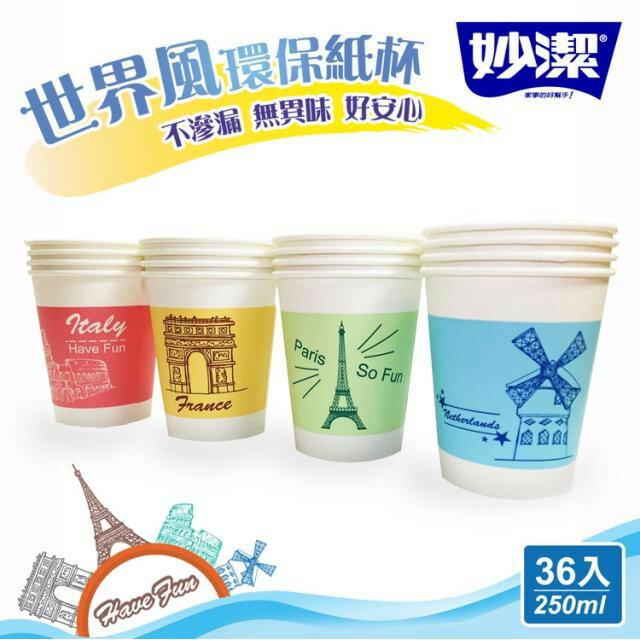 【妙潔】環保紙杯250ml 323002(耐高溫/不滲漏/杯身硬挺)(世界風/36入)
