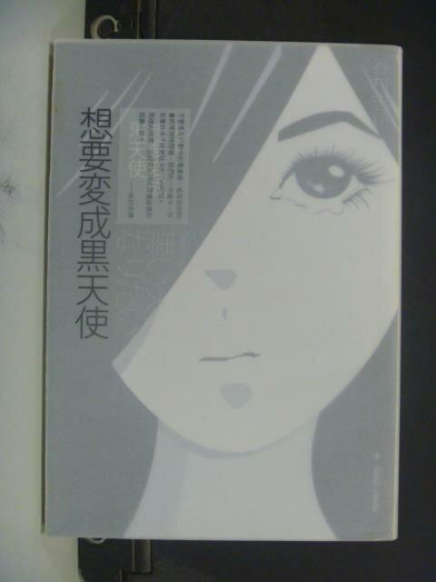 【書寶二手書T6/翻譯小說_ICK】日文系:想要變成黑天使_郭清華, 谷村志穗
