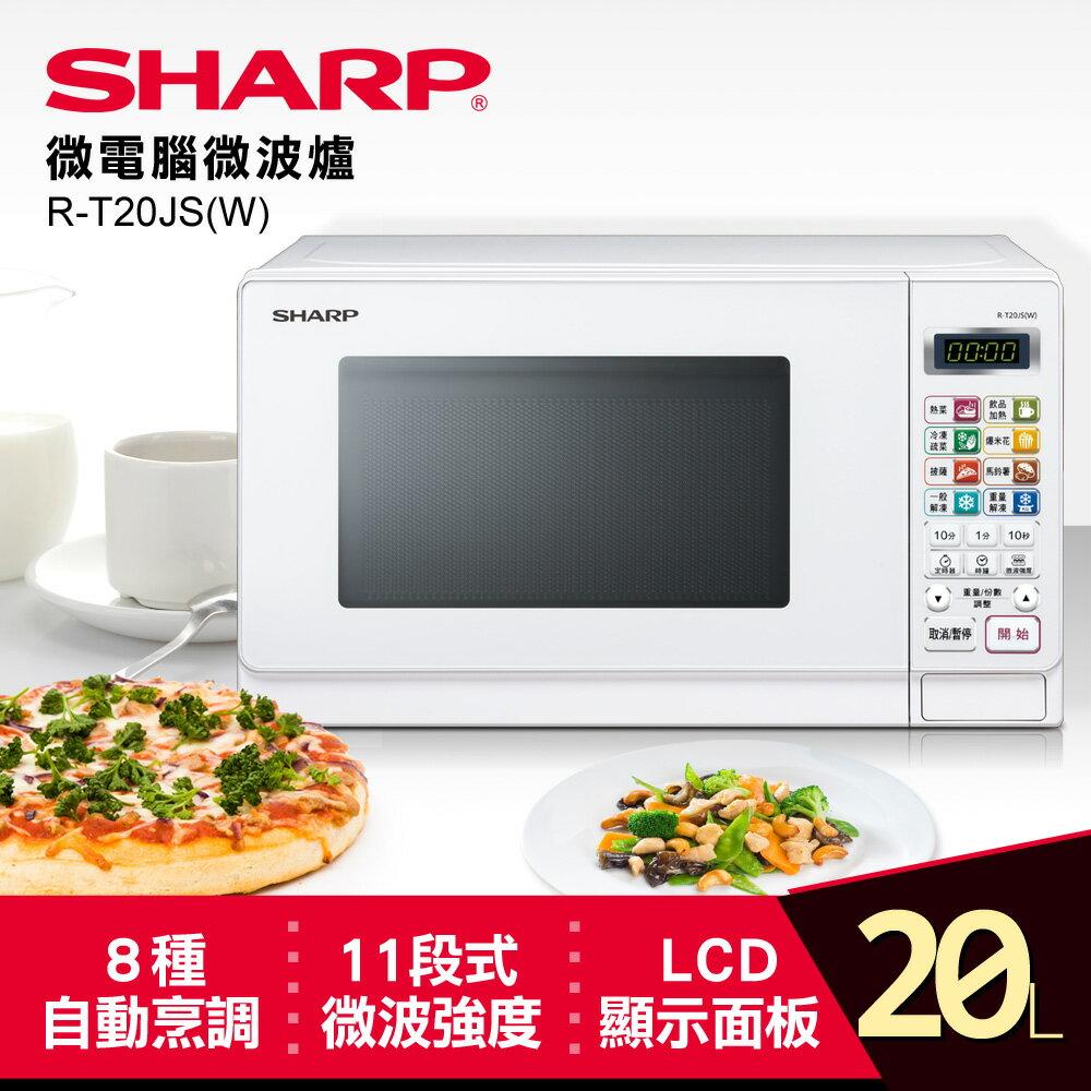 【SHARP 夏普】 20L微電腦微波爐 R-T20JS - 限時優惠好康折扣