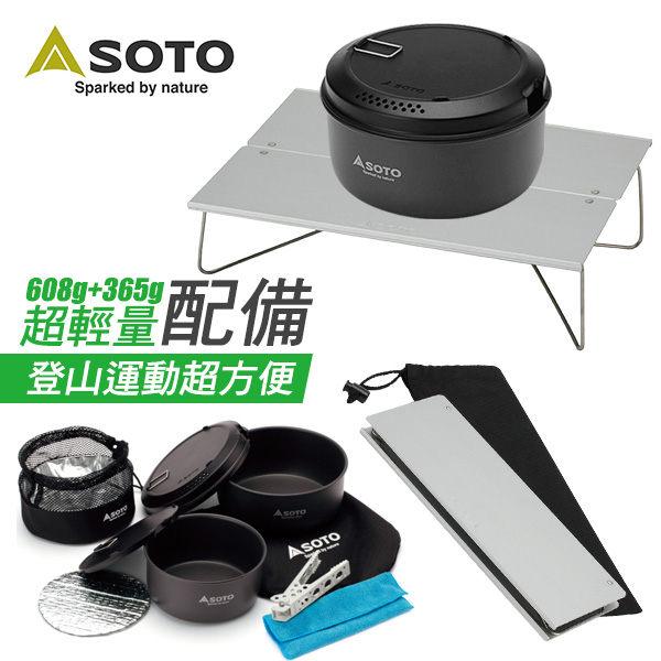 【登百岳超值組】超輕量!SOTO戶外鍋具九件組SOD-500+鋁合金摺疊桌ST-630