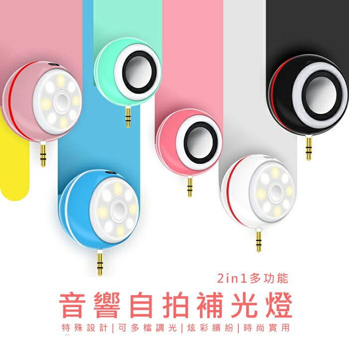 【酷創意】音箱美顏補光燈喇叭+補光燈神器 手機自拍燈LED手機閃光燈外接擴音器 音響 一插即聽(A23)