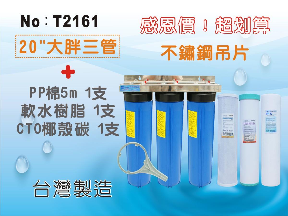 ✦瘋搶雙11✦ 龍門淨水 20吋大胖三管過濾器(304不鏽鋼) 含濾心3支組 水塔過濾 地下水 軟水 家用 商用(T2161)