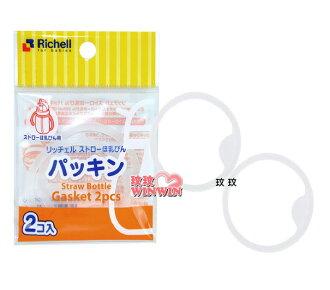 利其爾Richell 984017 PPSU吸管型哺乳瓶墊圈(2套裝)200ML、260ML、320ML適用