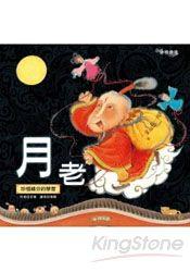 月老:珍惜緣分的學習-神明繪本