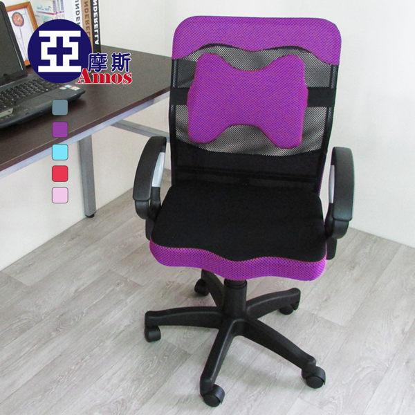 椅子 電腦椅 辦公椅【YAN004】經典透氣網布軟墊辦公椅 Amos 可拆式護腰墊 D型扶手 工作椅 3