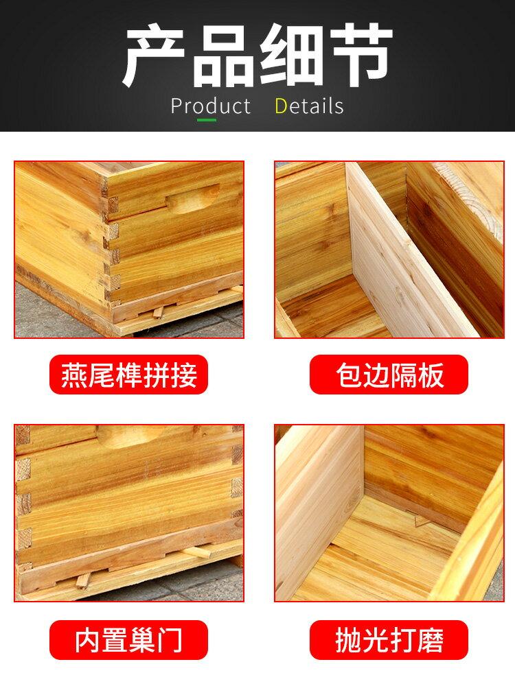 蜜蜂箱 蜂大哥蜜蜂箱養蜂工具中蜂蜂箱專用全套標準十框煮蠟杉木平箱蜂巢『J8888』