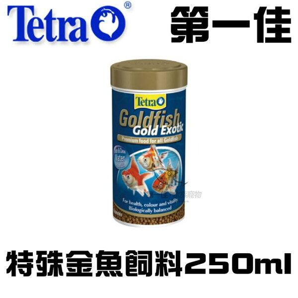 [第一佳水族寵物]T338-3德國Tetra德彩特殊金魚飼料250ml免運