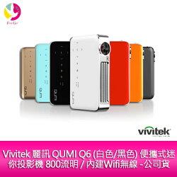 分期零利率  Vivitek 麗訊 QUMI Q6 (白色/黑色) 便攜式迷你投影機 800流明 / 內建Wifi無線 -公司貨▲最高點數回饋10倍送▲