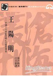 王陽明─中國十六世紀的唯心主義哲學家(平)