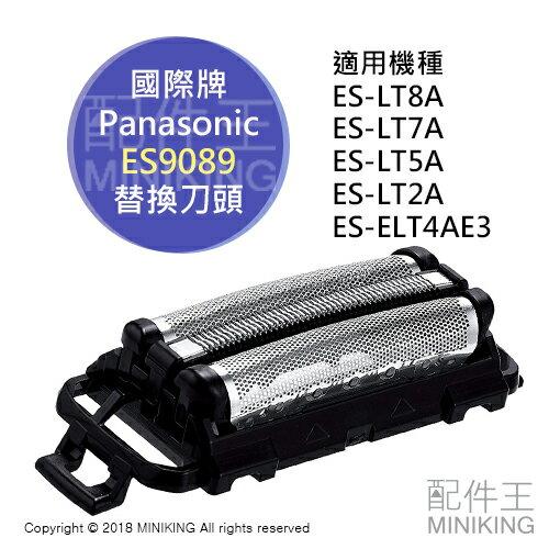 日本代購 Panasonic 國際牌 ES9089 替換刀頭 刀片 外刃 ES-LT7A ES-LT5A