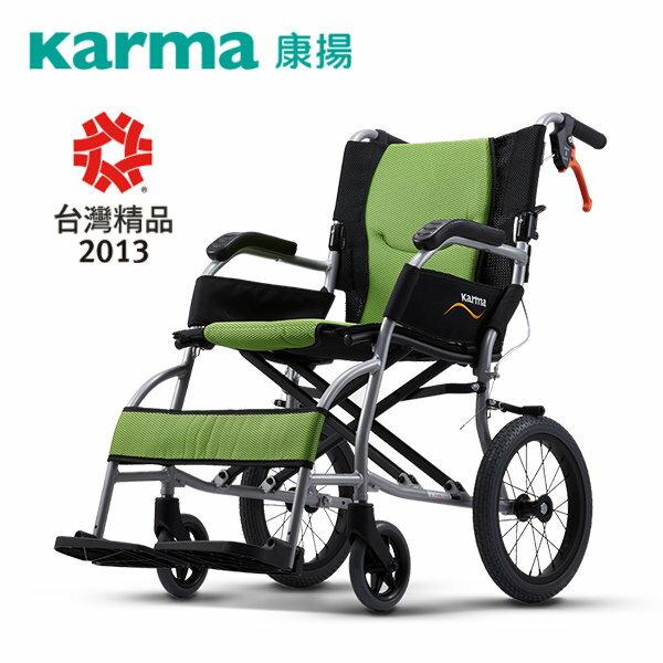 康揚鋁合金輪椅 手動輪椅 旅弧KM-2501 超輕量輪椅 (座寬41、45公分兩種可選)