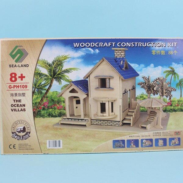 DIY木質拼圖 3D立體拼圖 立體模型屋 G~PH109海景別墅   一組入 ~ 定149